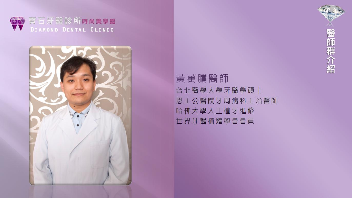 寶石牙醫診所: 寶石牙醫診所時尚美學館專業醫師群