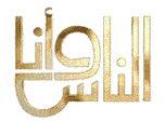 تابعوا برنامج الناس وانا على القناة الأولى وقناة الشاشة مع الفنان حسين فهمى