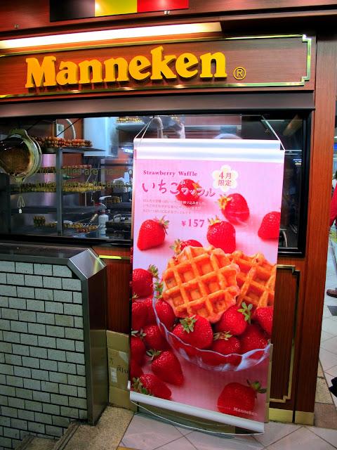 2010 Sakura Culinary Trip: Manneken Belgian Waffles and Italian Tomato, Osaka