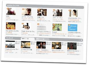 EyeVio la competencia de youtube (Sony)  otras