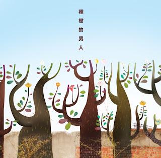 GOGO LAMOCHA: 種樹的人L'homme qui plant...  種樹的