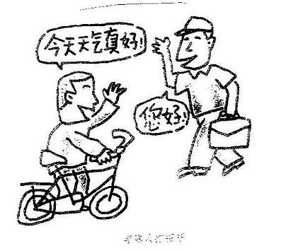 The China Beat: How to Talk to Strangers: Beijing's Advice