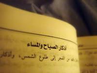 Adhkar As-SabaH wa Al-Masaa'