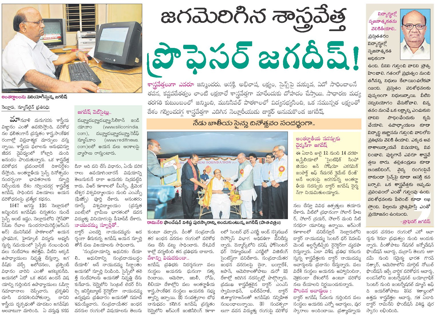 NEWS PAPER TODAY TELUGU - Telugu News Paper: Today Telugu