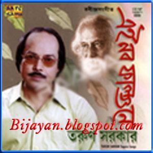 amar raat pohalo rabindra sangeet mp3 free download