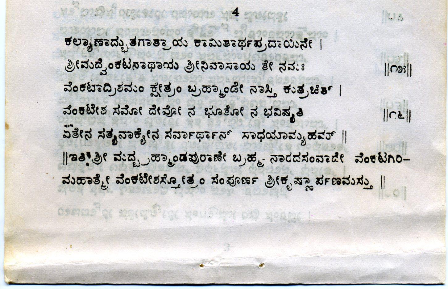 Shree Guru Raghavendra Swamy: Sri Venkateshwara Stotram