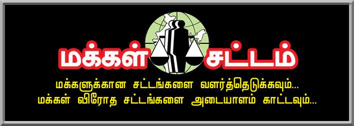 மக்கள் சட்டம் - Human Rights & People' Law
