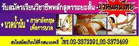 เปิดรับสมัครวิชาชีพนวดแผนไทย