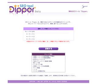 SEO tool DIPPER