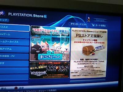 PLAYSTATION Storeのリニューアル