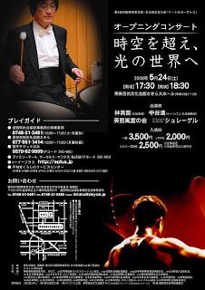 第8回全国障害者芸術・文化祭滋賀大会「アートはボーダレス」オープニングコンサート「時空を超え、光の世界へ」