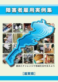 滋賀県障害者雇用実例集