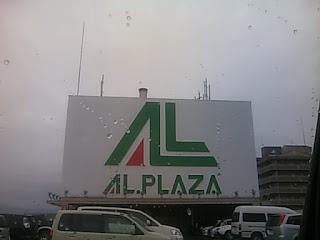 アルプラザ
