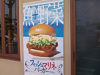 モスバーガー新商品!