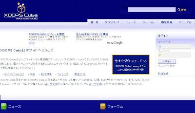 XOOPS Cube日本サイト