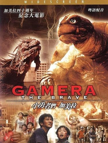 black hole reviews gamera the brave 2006 the flying. Black Bedroom Furniture Sets. Home Design Ideas