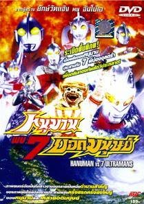 Images of Thai Hanuman Movie - #rock-cafe