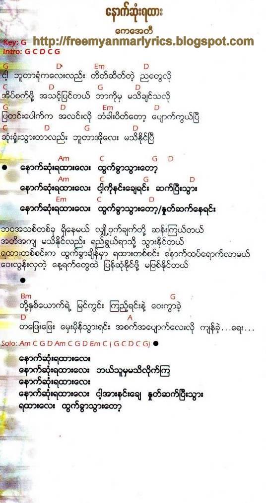 NEW MYANMAR SONG LYRICS FREE DOWNLOAD