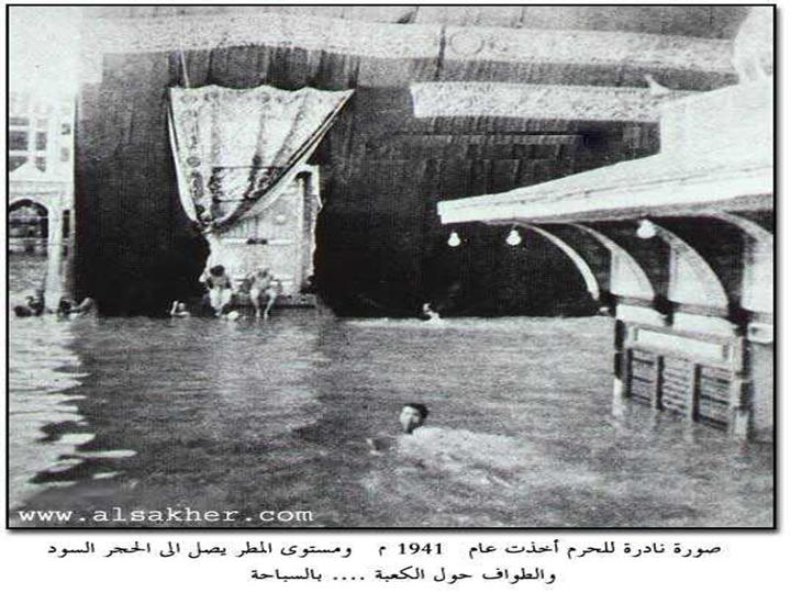 Slide12 - Old & Rare Pictures Of Makkah Shareef