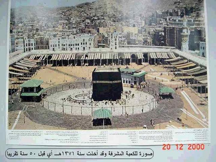 Slide10 - Old & Rare Pictures Of Makkah Shareef