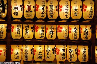 Paper lanterns in Kyoto