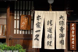 Noren, a cloth hang on at the entrance of a restaurant, near Daitokuji Temple, in Kyoto