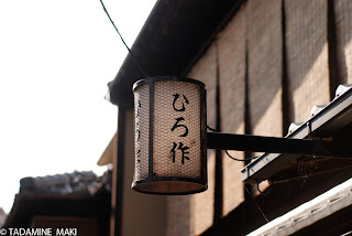 A sign for a Japanese restaurant, at Ponto-Cho, in Kyoto