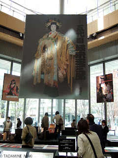 Kabuki, Kyoto