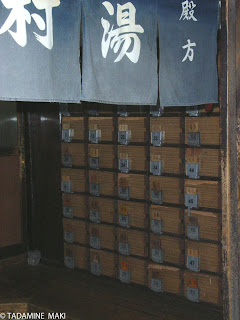 Shoes boxes over the noren, Kyoto