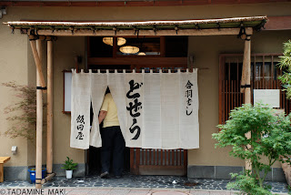 An entrance of a Japanese restaurant