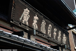 A wooden sign board of wagashi, Japanese confectionery, shop in Kyoto