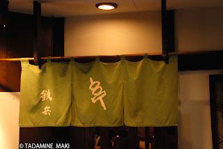 Noren, a cloth hang on at the entrance of a restaurant, Kyoto, Japan