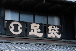 A sign board of Tabi, socks for Kimono dress, shop, in Kyoto