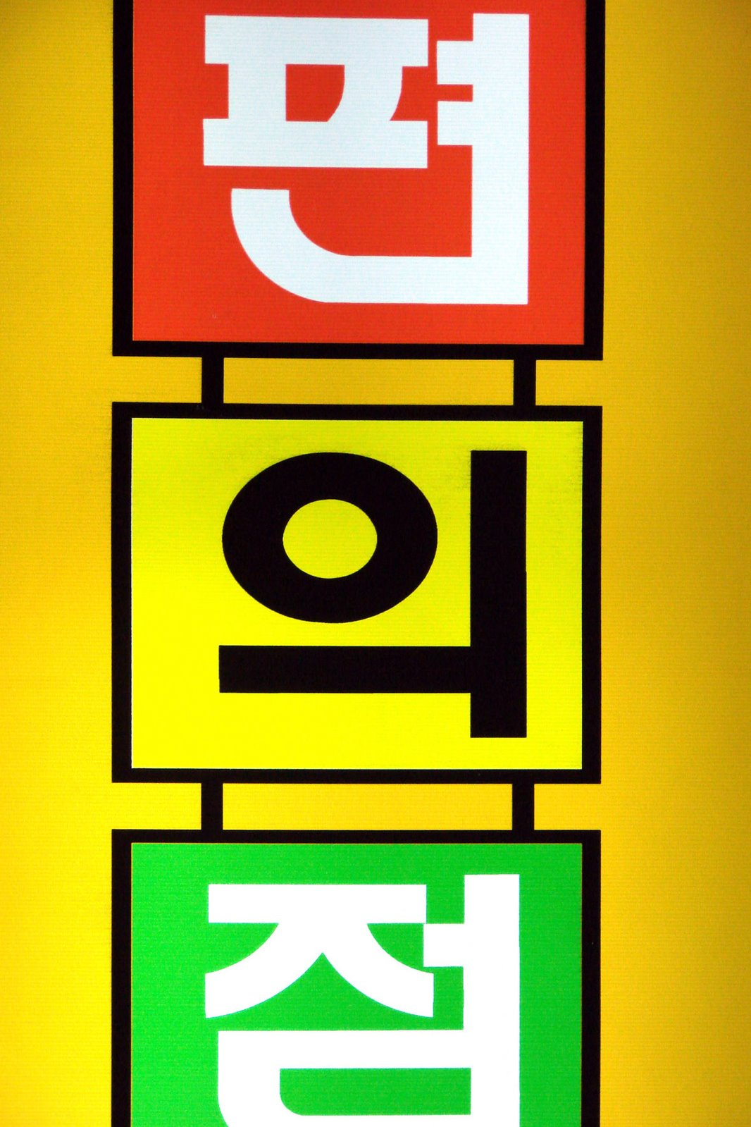 [1-+Hangeul+3599+hangeul.jpg]