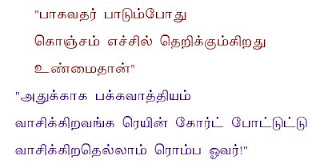Funny Tamil SMS Jokes