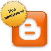 блог Blogger