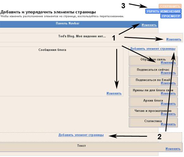 Добаление счетчика и контактов в блог