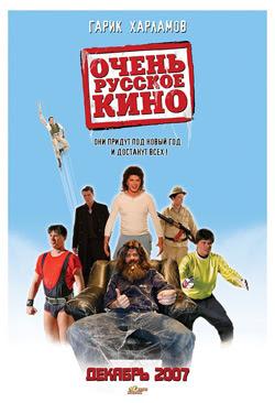 Очень русское кино