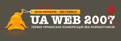 UA Web перенесли