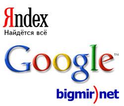 Поисково-почтовые новости (Google, Yandex, Bigmir)net)