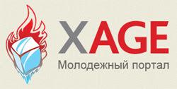 Молодежный сайт Xage.Ru