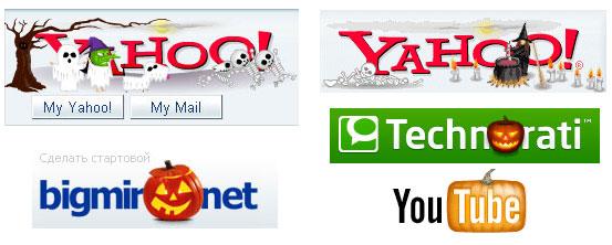 Helloween логотипы