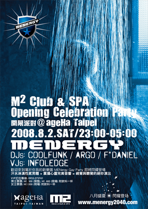 [20080802_MENergy_Poster1_500.png]