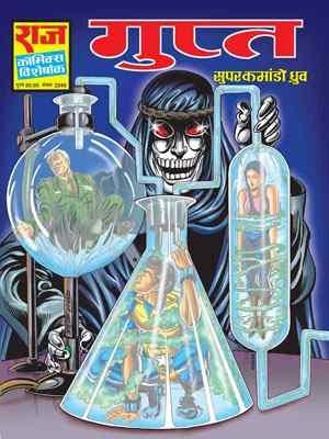 Kobi aur bheriya comics