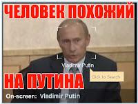 План Путина: Человек похожий на Путина