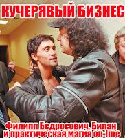 Недорогие привороты Димы Билана и Филиппа Киркорова