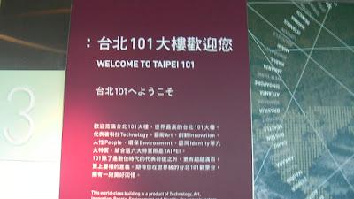 台北101へようこそ!