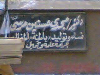 لمن لا يعرف مصر