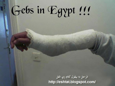 ������� ����� Egypt Funny Pictures