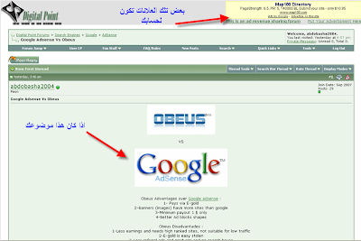 مشاركة ارباح جوجل ادسنس dp1.png